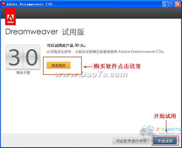 Adobe Dreamweaver CS6安装步骤