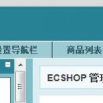 Ecshop商业版权Powered by ecshop 修改大全 ec3 150x150